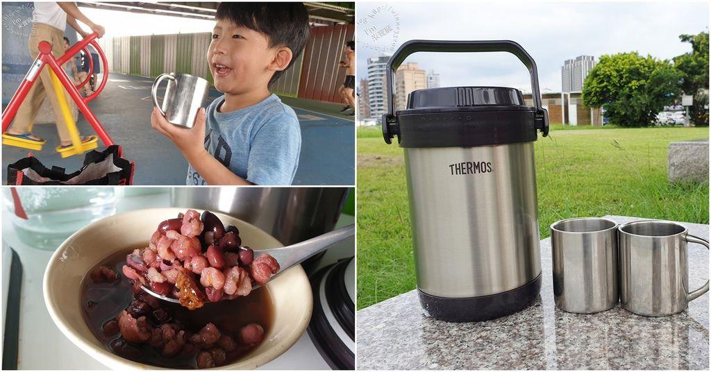 燜燒鍋推薦┃膳魔師 不銹鋼真空燜燒提鍋。我的行動廚房、行動冰箱。冬暖夏涼隨我行