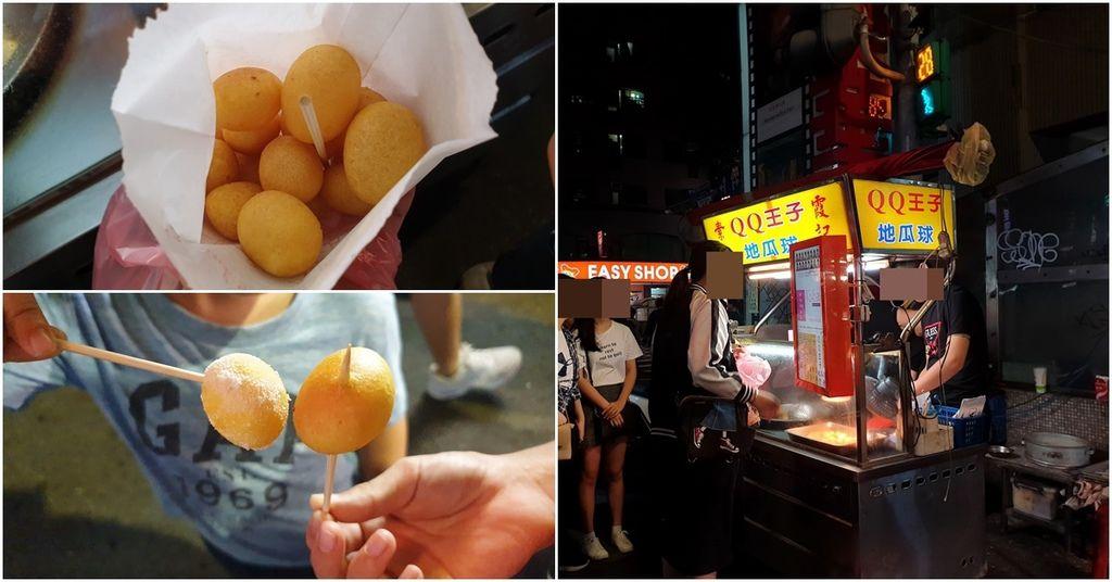 QQ王子地瓜球 樂華夜市美食
