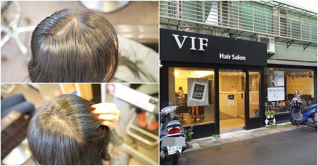VIF Hair Salon 頭皮護理