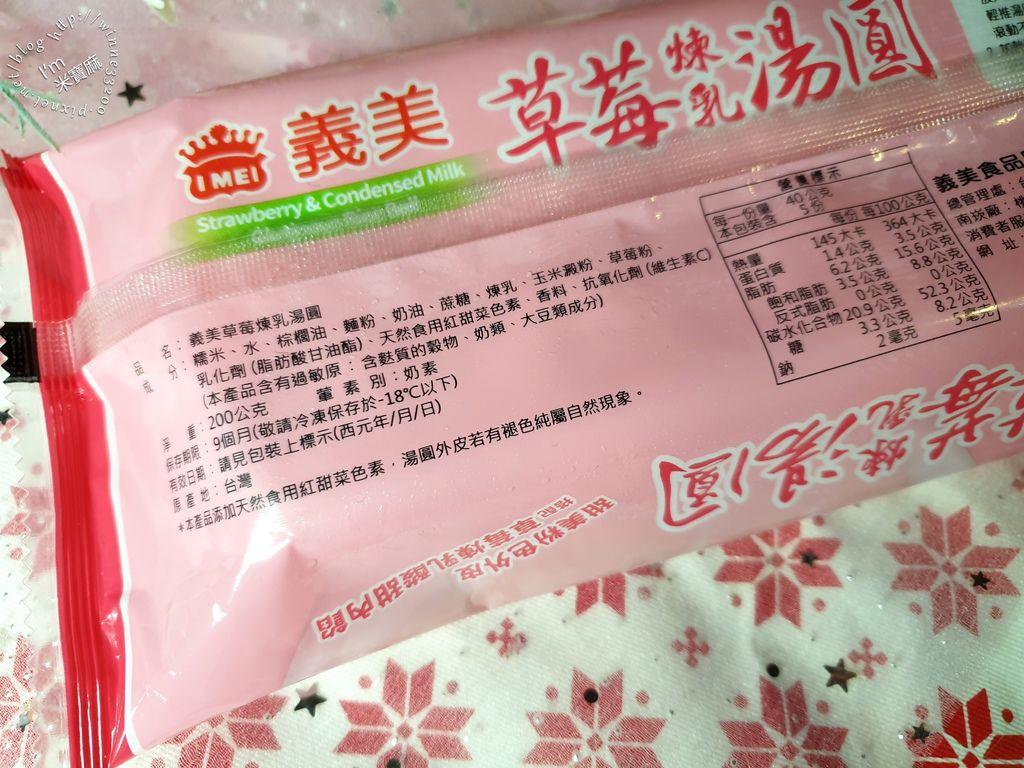 義美草莓煉乳湯圓 (3)