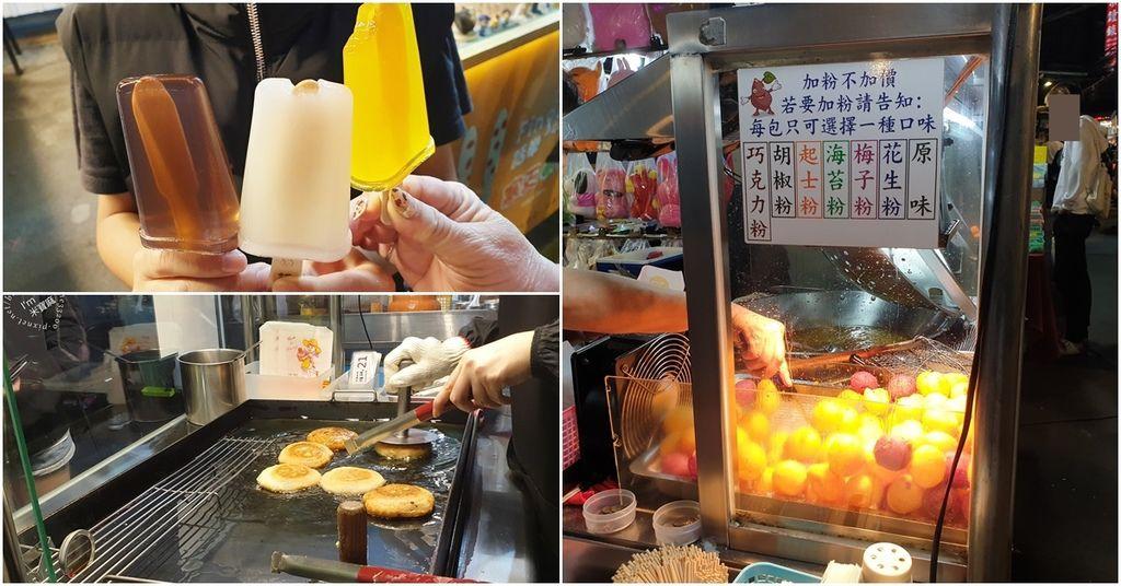 南雅夜市美食 快樂QQ球 寒天Q棒 韓國姐妹糖餅
