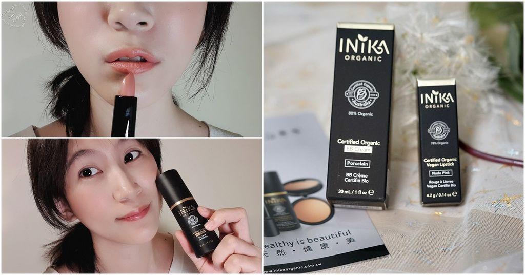 INIKA Organic 澳洲有機彩妝 多效光潤BB霜 摩洛哥果油持色唇膏