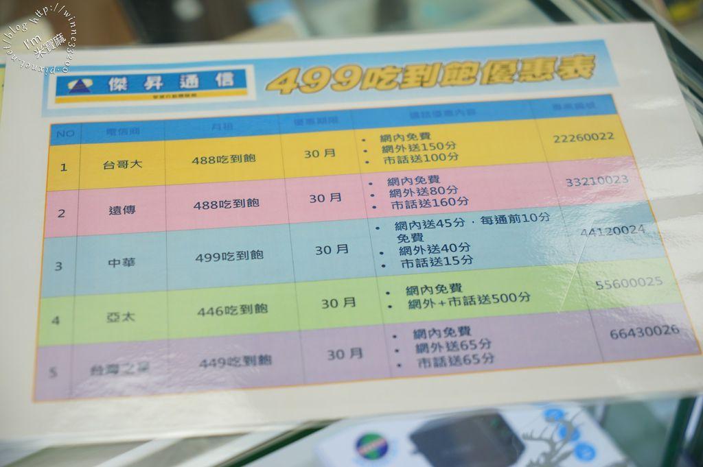 傑昇通信 辦門號 買手機 出國WIFI機租借 (22)