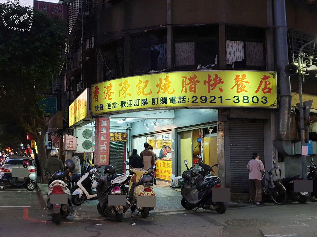 香港陳記燒腊快餐店 永和便當推薦 (1)