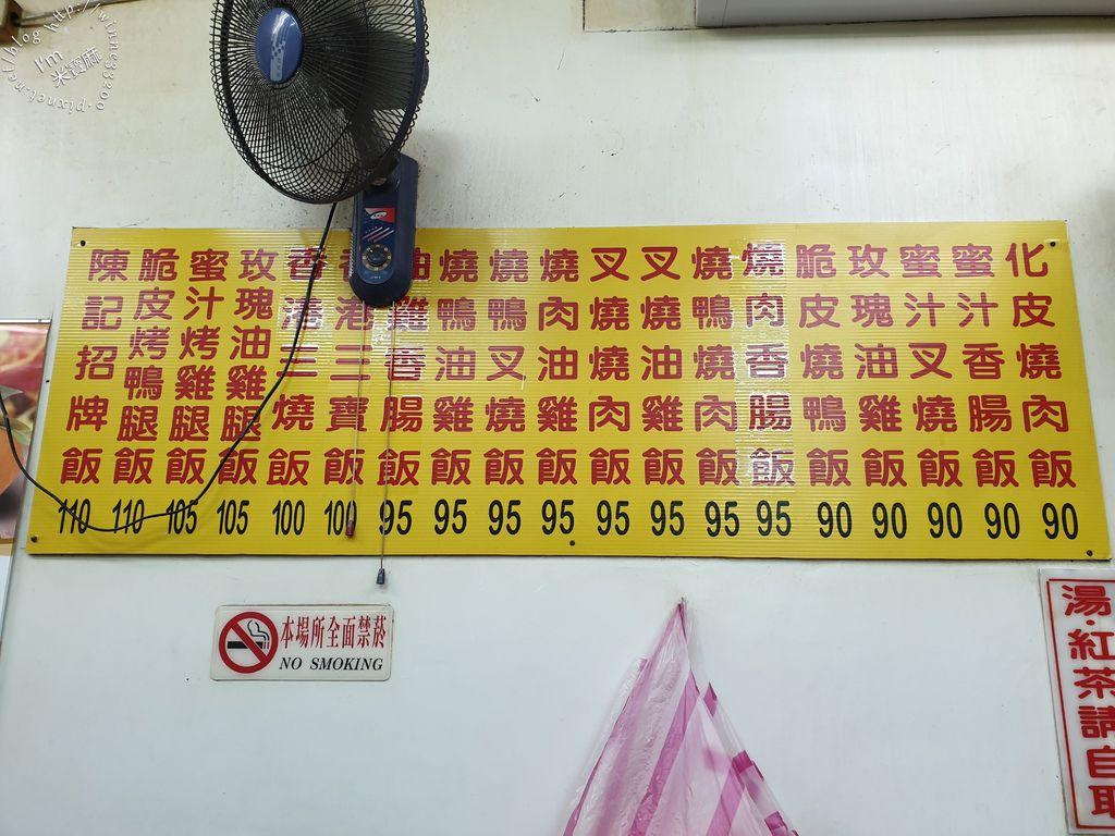 香港陳記燒腊快餐店 永和便當推薦 (8)