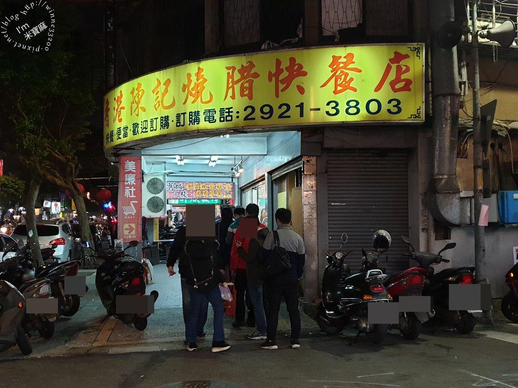 香港陳記燒腊快餐店 永和便當推薦 (28)