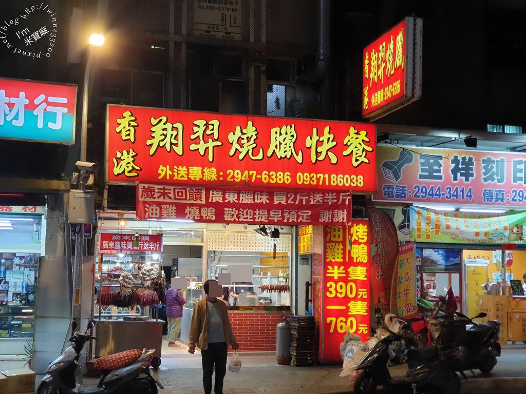 香港翔羿燒臘快餐 (2)