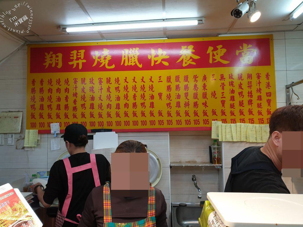 香港翔羿燒臘快餐 (5)