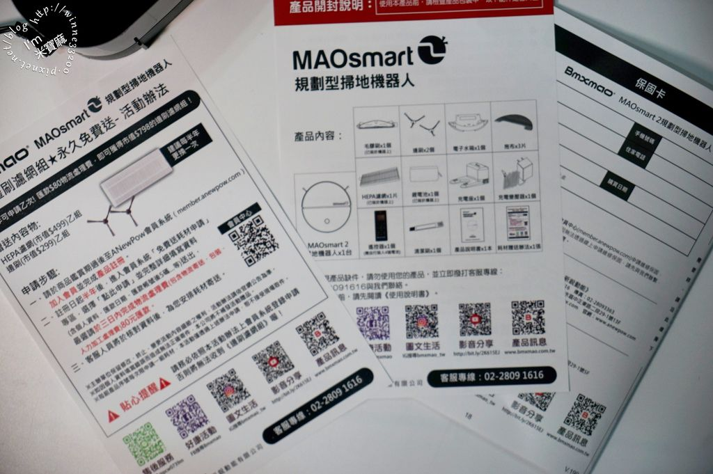 Bmxmao MAOsmart 2 掃地機器人 (36)