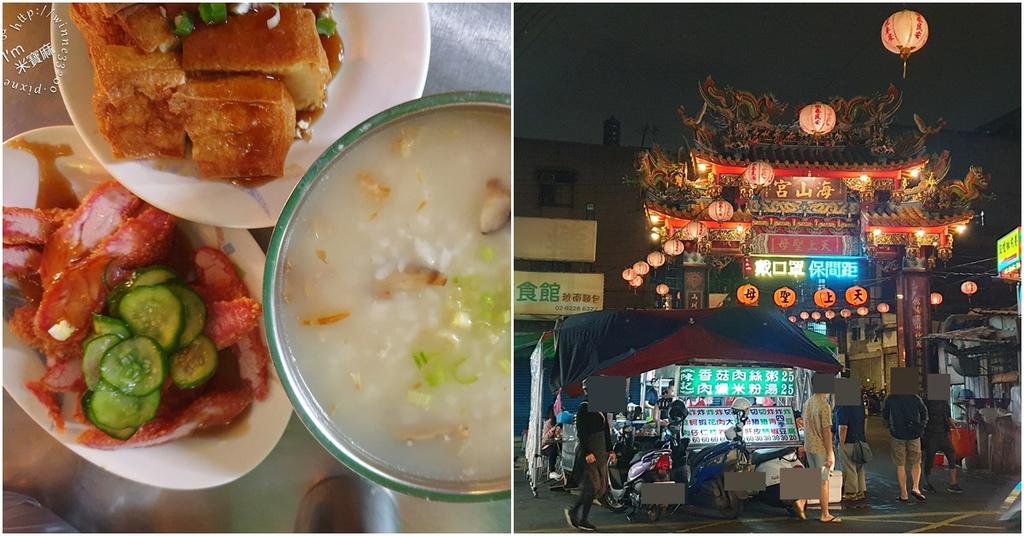 陳記香菇肉粥、肉燥米粉湯┃中和海山宮廟口美食。紅燒肉、炸肉卷、黑白切吃澎湃