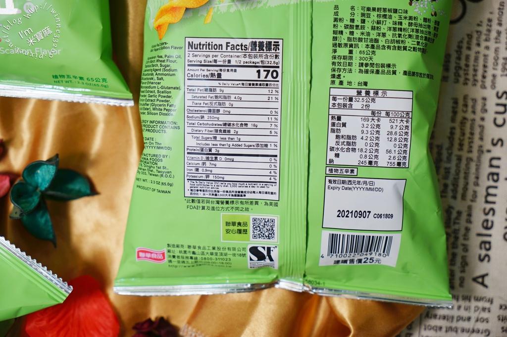可樂果輕蔥椒鹽┃好吃涮嘴的零食選擇。可樂果尚酥 只有吃過才知道