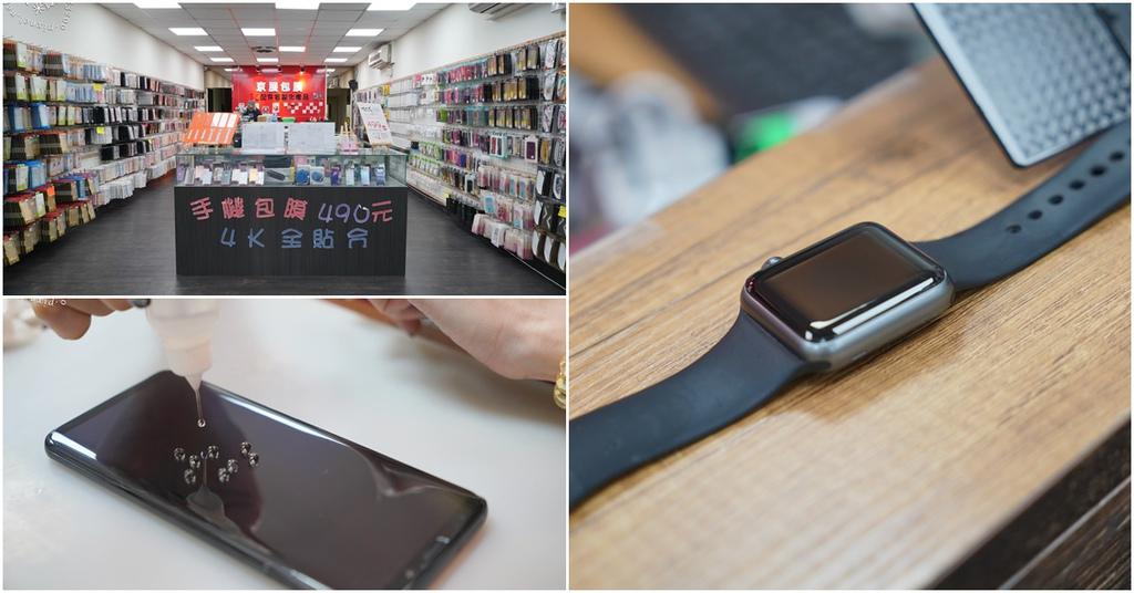 京展包膜┃板橋手機包膜推薦。Apple Watch保護貼,不會有氣泡,疏油疏水 觸感滑順 質感更升級