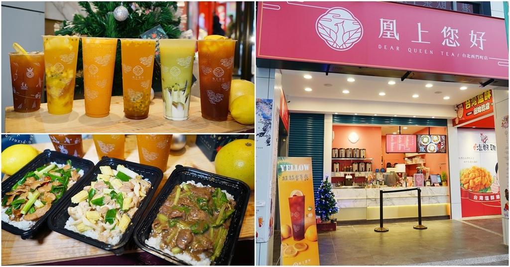 凰上您好 台北西門町店┃西門町手搖飲、燴飯套餐。宮廷風手搖飲 許你一杯好茶