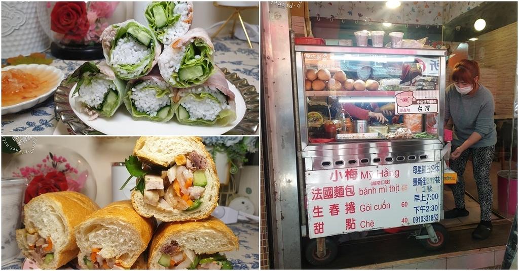 小梅越南口味法國麵包┃中和景新街美食。法國麵包、生春捲、甜點都吃得到