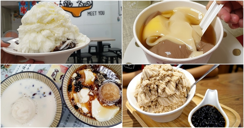 中永和冰品豆花懶人包┃雪花冰、豆花、剉冰。迎接夏天就看這篇(不斷更新)