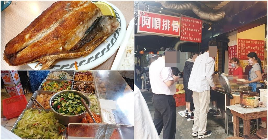 阿順排骨┃城中市場美食。份量足、菜色多選擇,人氣爆表、四種配菜超有誠意