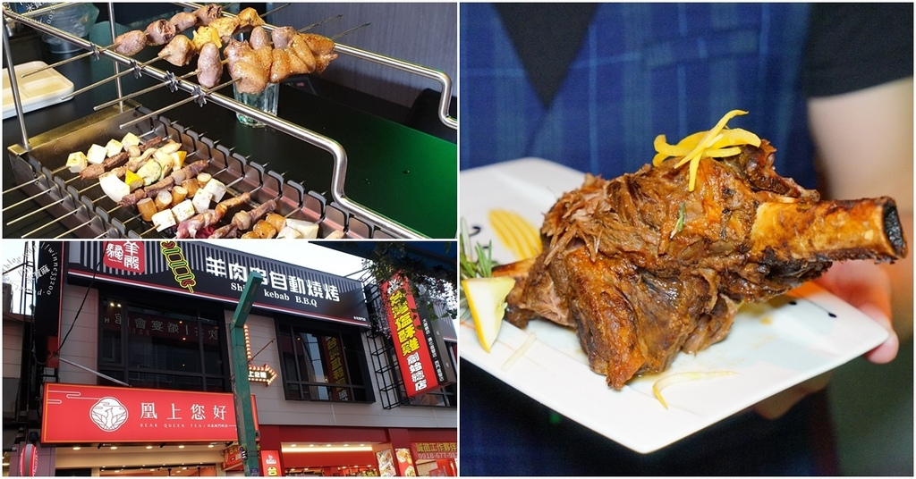 羊騷殿台北西門町店┃西門羊肉串。台灣第一家羊肉串自動燒烤。還有主廚料理、小菜可以吃得到