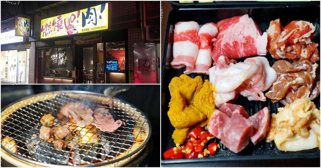 燃燒吧肉 日式燒烤┃中和燒肉吃到飽。不收服務費。加99元啤酒喝到爽