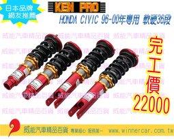 KEN PRO Honda civic 96-00年專用避震器