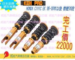Kenpro Civic EK 96-00年專用避震器