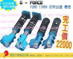 G-force tirra 92-up年專用避震器