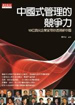 中國式管理的競爭力