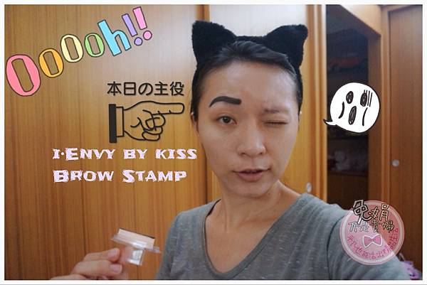 IEnvy By KissBrow Stamp