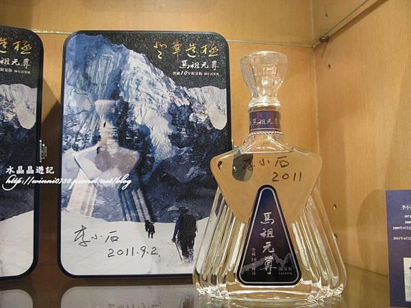 馬祖酒廠.88坑道 (4).JPG