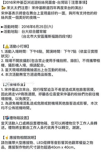 宋仲基台灣見面會 -- (12).JPG