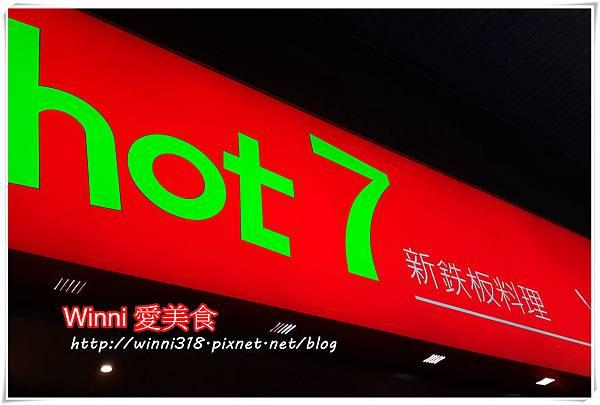 HOT*7