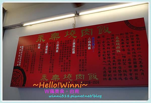 台南 永樂燒肉