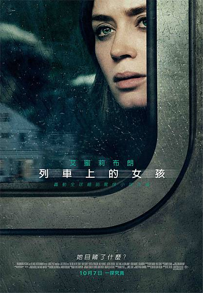 The-Girl-On-The-Train-Poster-01