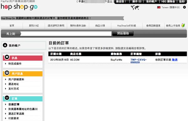 螢幕快照 2012-08-16 上午12.37.33