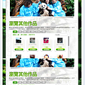 Chengdu Pambassador活動頁面截圖3