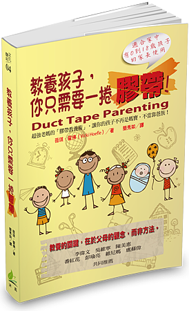 duct tape parenting_立體書-單層