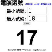 螢幕快照 2013-11-07 上午9.25.52