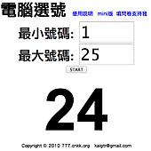 螢幕快照 2013-12-11 下午10.22.48