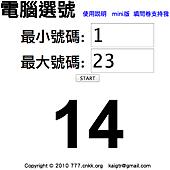 螢幕快照 2014-03-27 下午1.27.52.png
