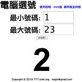 螢幕快照 2014-03-27 下午1.28.40.png