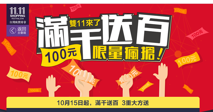 螢幕快照 2014-10-17 下午7.19.29.png