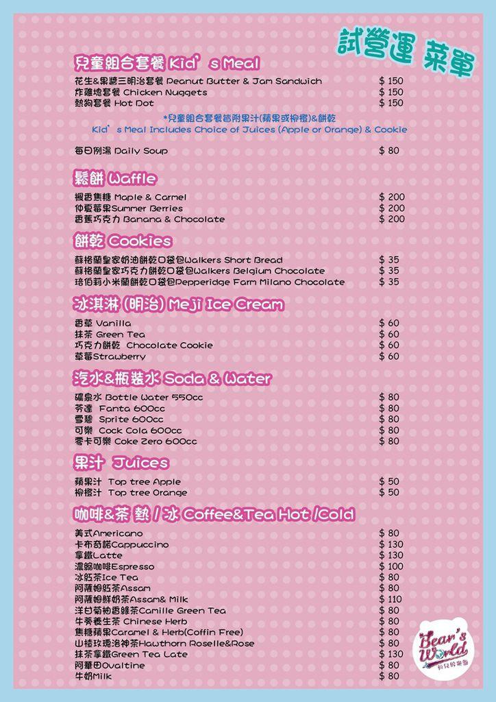 試營運菜單-02.jpg