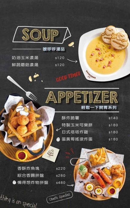 batch_GU餐廳MENU修改示意1-2_FA-01.jpg