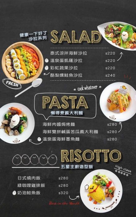batch_GU餐廳MENU修改示意1-2_FA-02.jpg