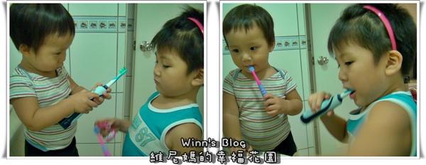 與哥哥一塊刷牙