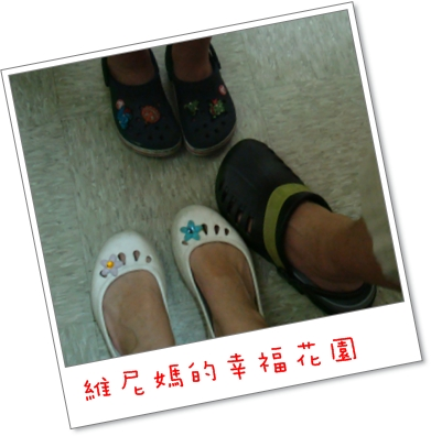 爸爸的新鞋鞋