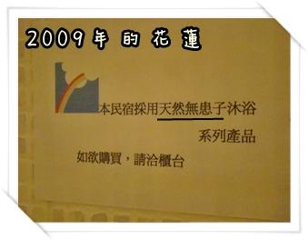 2009 05 14-11花蓮.JPG