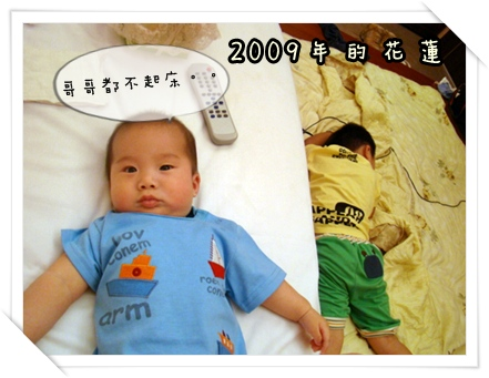 2009 05 14-23花蓮.JPG
