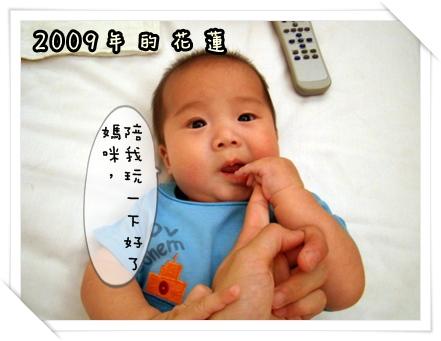 2009 05 14-24花蓮.JPG