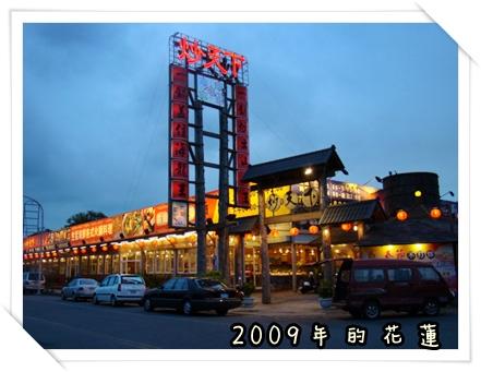 2009 05 14-30花蓮.JPG