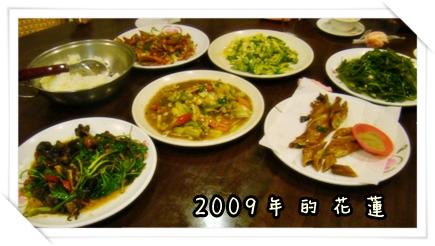 2009 05 14-33花蓮.JPG